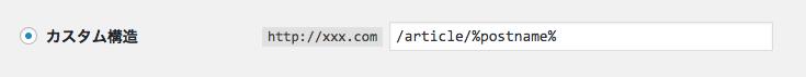 Wordpressパーマリンク設定、カスタム構造の画面