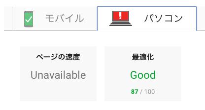 PC最適化スコア87点(Good)