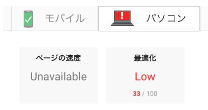 PC最適化スコア33点(Low)