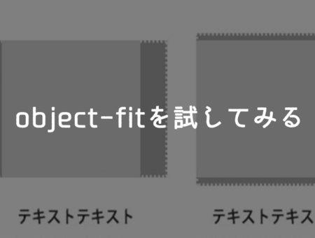 object-fitを使って簡単にサムネ表示やメインビジュアルをスタイリングする