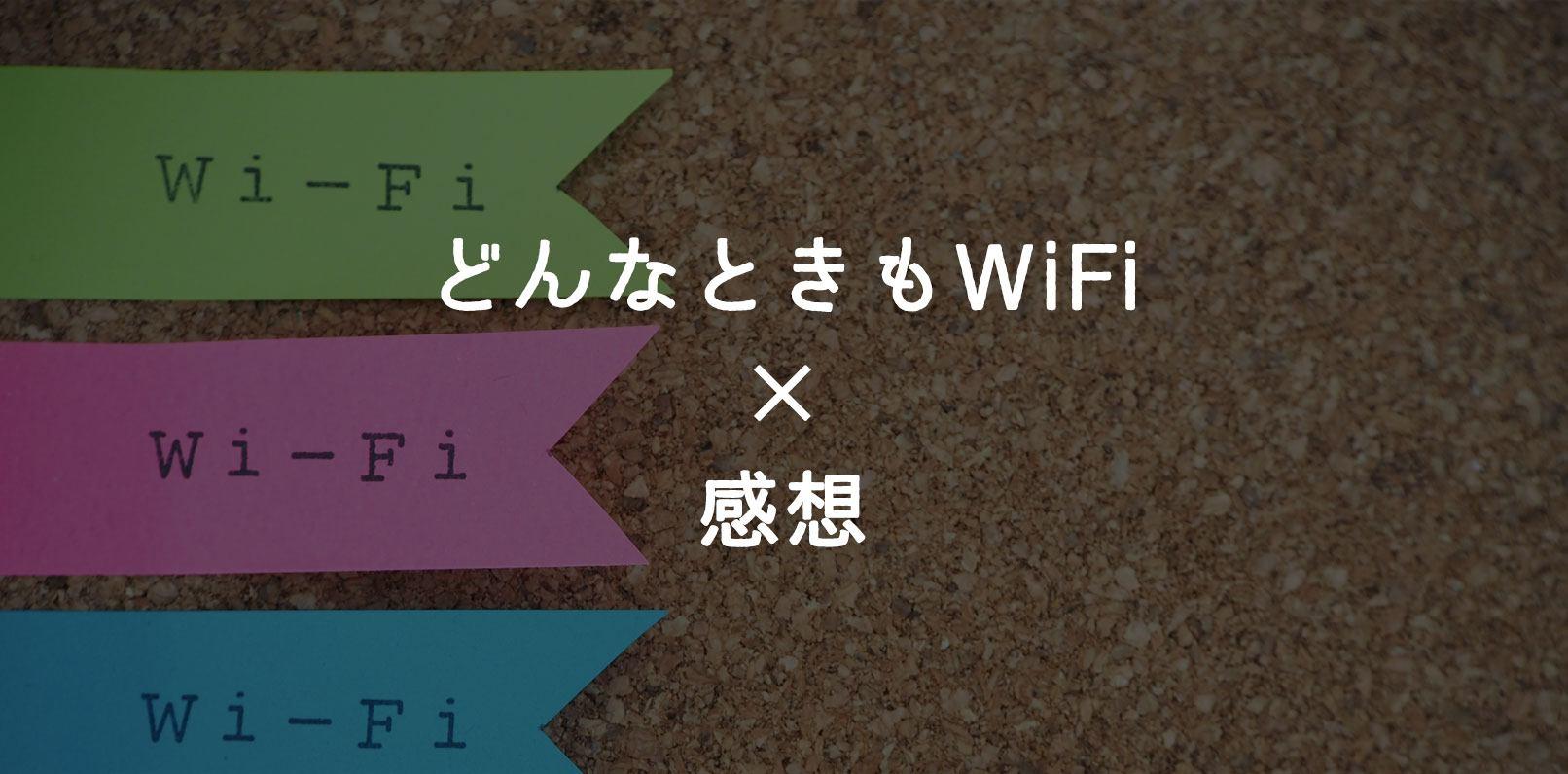 も どんな wifi とき