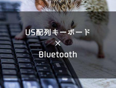 【Mac US配列】Bluetoothキーボードを比較・検討してみた