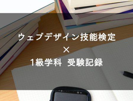 ウェブデザイン技能検定 1級の学科試験を受験してきました!【2019/12】