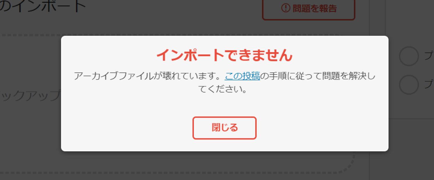 インポートできません アーカイブファイルが壊れています。この投稿の手順に従って問題を解決してください。