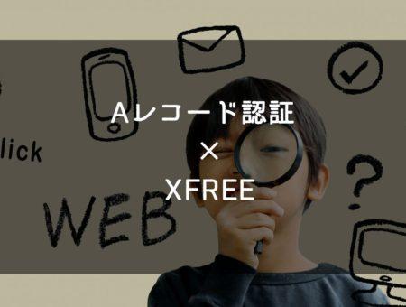 【Aレコード認証】取得したドメインをXFREEに設定する方法【Freenom】