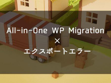 【All-in-One WP Migration】「サーバーに問題が発生しました」エラーの原因と対処法【WordPress】