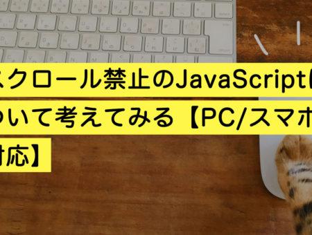 スクロール禁止のJavaScriptについて考えてみる【PC/スマホ対応】