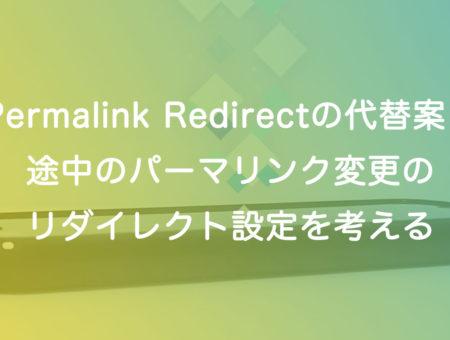 Permalink Redirectの代替案!途中のパーマリンク変更のリダイレクト設定を考える